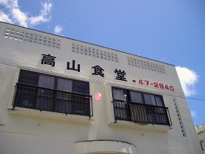 高山食堂さん