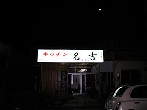 暗闇でもやってる名吉さん